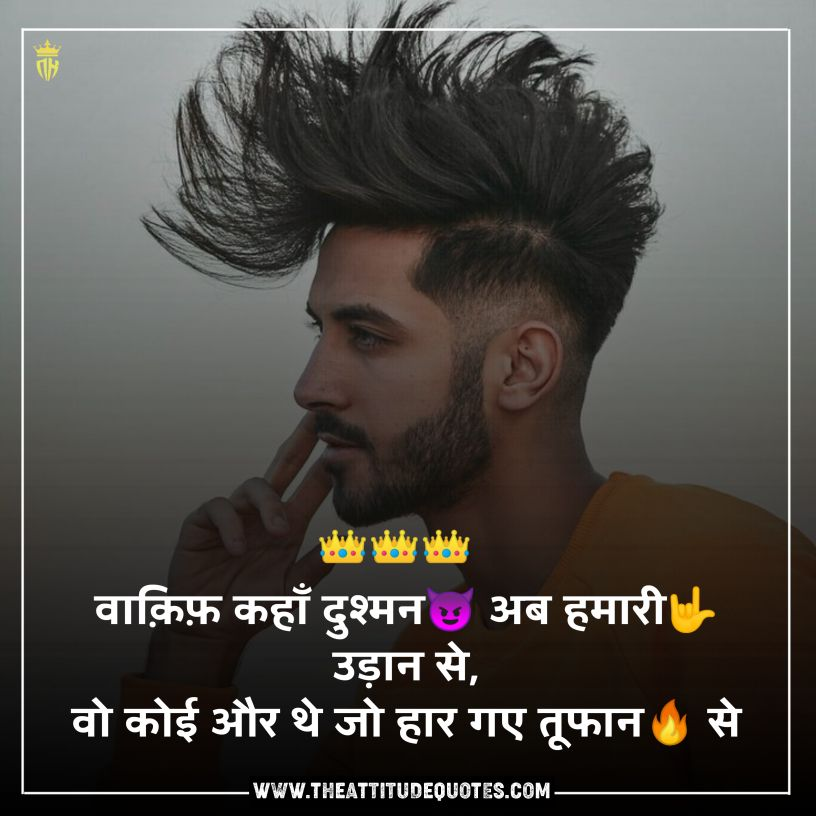 Hindi Attitude Caption, Attitude Caption In Hindi, Attitude Caption For Instagram In Hindi, Instagram Status In Hindi, Attitude Caption For Boys In Hindi, Hindi Captions For Instagram In Hindi, Fb Caption In Hindi, Attitude Caption Hindi, royal status in hindi, royal attitude status, royal attitude status in hindi 2021, royal dosti status in hindi, royal shayari, royal friendship status in hindi, royal attitude status in english hindi, nawabi status, royal attitude status in hindi for boy, royal attitude shayari, royal nawabi status, nawabi shayari, royal attitude status in hindi english, royal yadav status, royal shayari in hindi, royal attitude status in hindi text, royal quotes in hindi Instagram Status Hindi English, Love Attitude Quotes In Hindi, Attitude Friendship Quotes In Hindi, Instagram Status In Hindi For Boys, Caption For Fb In Hindi, Instagram Status In Hindi For Boy Attitude, Hindi Caption For Fb, Attitude Wala Caption, Attitude Status For Instagram In Hindi, Attitude Caption For Boys Hindi, Instagram Attitude Status In Hindi, Attitude Hindi Caption, Best Attitude Caption In Hindi attitude quotes for boys, attitude caption for boys, attitude status for boys in hindi, bad boy status, cute boy status in hindi, cool status for boys, single boy status, fb status for boys, whatsapp dp for boys attitude, attitude caption for boys in hindi, status for boys in hindi, best attitude quotes for boys, attitude status for boys in hindi, swag status for boys, best attitude status for boys, bad boy status in hindi, handsome boy status for whatsapp, royal status for boys, attitude quotes for boys in hindi, attitude status hindi for boy, english attitude status for boys