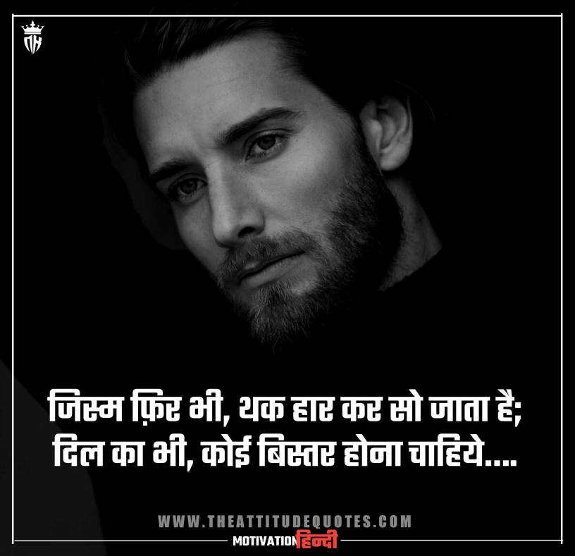 2 line status, 2 line status in hindi, attitude status in hindi 2 line, two line shayari in hindi on life, funny status in hindi 2 line, awesome two line shayari in hindi, 2 line status in hindi attitude, 2 line dosti status in hindi attitude, 2 line shayari on eyes, 2 line attitude shayari, life status in hindi 2 line for whatsapp, love status hindi 2 line, heart touching status, sad whatsapp status, true love status, love status messages, love attitude status in hindi, love status shayari, love romantic status, miss u status, love status in hindi for girlfriend, romantic status in hindi, love status images, new sad status, status for boys in hindi, best status for boys, attitude status hindi for boy, bad boy status in hindi, fb status for boys in hindi, status for boys attitude, whatsapp dp for boys attitude status