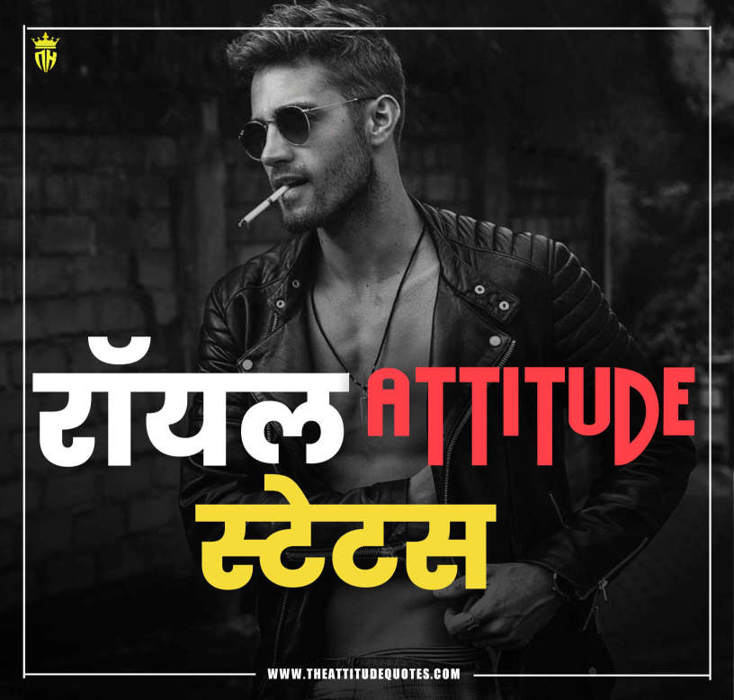 royal status in hindi, royal attitude status in hindi, royal attitude status, royal attitude status in hindi 2021, royal dosti status in hindi, royal shayari, royal friendship status in hindi, royal attitude status in english hindi, nawabi status, khatarnak attitude status in hindi 2021, khatarnak attitude shayari, khatarnak status And Shayari 2021, khatarnak shayari, gangster status in hindi, Attitude shayari khatarnak Status, Bad boy status khatarnak lines, khatarnak whatsapp dp, khatarnak status hindi, danger attitude status, fb status khatarnak, khatarnak shayari attitude Status, dadagiri status for boys, dadagiri status in hindi, dadagiri status in hindi for facebook, dadagiri status fb, dadagiri shayari in hindi, Khatarnak status bhaigiri, Khatarnak bad boy status, Khatarnak bad boy shayari, bad boy status in hindi, bad boy attitude status, Khatarnak bad boy attitude quotes, bad boy quotes in hindi, bad boy attitude shayari, Khatarnak attitude status bad boy, status for bad boy, royal attitude status in hindi for boy, royal attitude status in hindi for girl, royal attitude shayari, royal nawabi status, nawabi shayari, royal attitude status in hindi english, royal yadav status, royal shayari in hindi, royal attitude status in hindi text, royal quotes in hindi