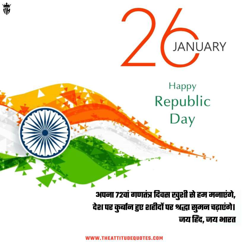 happy republic day 2021, happy republic day status, republic day whatsapp status, happy 26 january, wishing republic day, happy republic day in hindi, republic day whatsapp status, happy 26 january republic day, happy gantantra diwas, good morning happy republic day, happy republic day hd, happy republic day status in hindi, happy republic day whatsapp status, happy republic day indian army