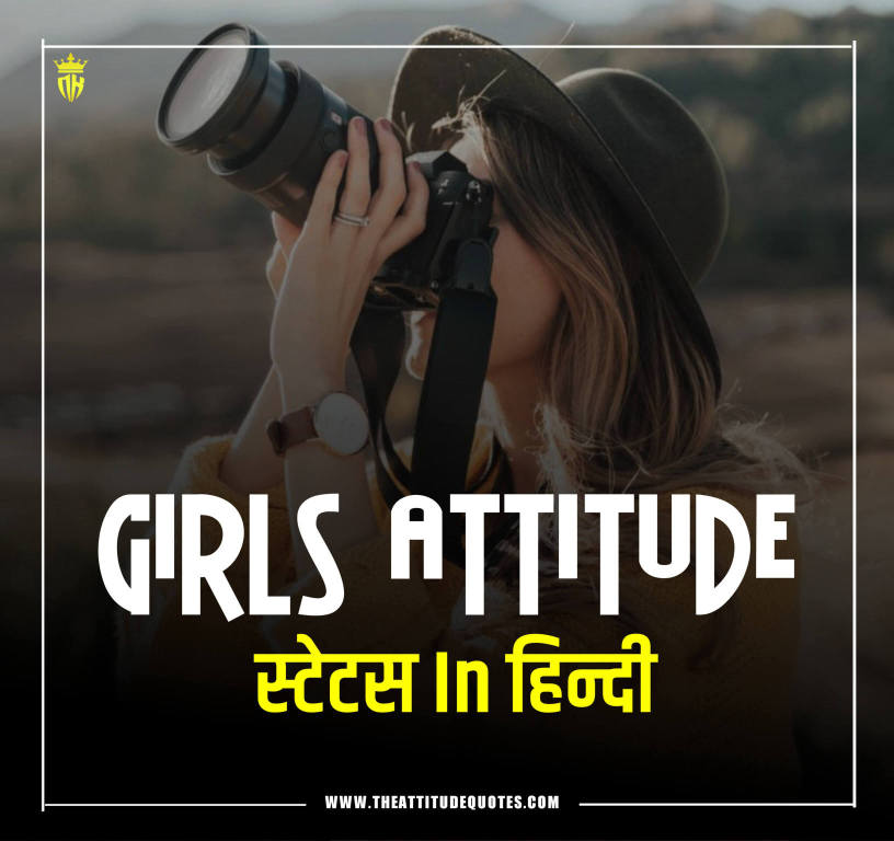attitude status for girls in hindi, attitude status for girls, sad status for girls, attitude status for girls in english, punjabi status for girls, cute status for girls, attitude shayari girls, whatsapp status for girls, girls status in hindi, whatsapp bio for girls, attitude status for girl in hindi for instagram, sad status girl, unique status for girls, short bio for facebook for girl, attitude status in Hindi for girls, whatsapp status for girl attitude in hindi, hot girl status, cute status for girl in hindi, alone status for girls, bio for facebook for girls, girls attitude shayari in english hindi, girls status attitude, bad girl status, happy status for girls, fb status for girls, status for girls in english, girls status in hindi 2021, girls attitude shayari in hindi, best status for girls, cool status for girls, my attitude shayari for girl, bio for facebook for girl attitude, breakup status for girls, best attitude status for girls, beautiful status for girls, girly attitude status in hindi, royal attitude status in hindi for girl