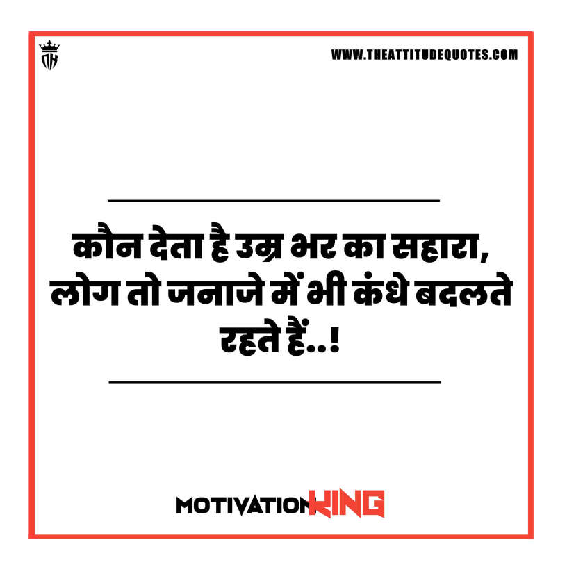 life status in hindi 2021, motivation hindi status, life sad quotes in hindi, sad status in hindi for life 2021, zindagi status 2021, status quotes in hindi, happy life status in hindi, motivation status in hindi, zindagi status in hindi 2021, sad status in hindi for life partner, jindgi status in hindi, life status in hindi 2 line, alone motivational status in hindi 2021, zindgi status in hindi, life attitude status in hindi, motivational status hindi and english, sad zindagi status in hindi, best life status in hindi, life quotes in hindi 2 line, jindgi status hindi, life sad status in hindi, best motivational status in hindi, life status in hindi 2 line attitude, zindagi status hindi, single life status in hindi, 2 line status in hindi life