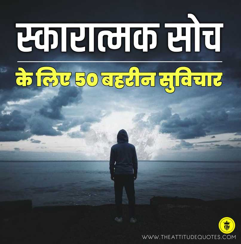 Quotes About Positive Thinking In Hindi, Good Thinking In Hindi Quotes, The Power Of Positive Thinking In Hindi, Power Of Positive Thinking In Hindi, Good Thinking Thought In Hindi, Best Quotes Positive Things In Hindi, Quotes Always Think Positive In Hindi, Positive Thinking Thoughts In Hindi, Good Thinking Thoughts In Hindi, Always Positive Thinking In Hindi, The Power Of Thinking Big In Hindi, Positive Thoughts Hindi Me, Positive Thoughts In English And Hindi, Positive Thoughts English To Hindi, Positive Thoughts On Life In Hindi, Thoughts Positive In Hindi, Positive Thinking Motivational Thoughts In Hindi, Power Of Positive Thinking In Hindi, Positive Thoughts About Life Hindi , The Power Of Positive Thinking Hindi, Positive Mind In Hindi, Thoughts On Positive Thinking In Hindi, Thoughts Positive Hindi, Positive Thought Of The Day Hindi, The Power Of Positive Thinking In Hindi, Think Positive Thoughts In Hindi