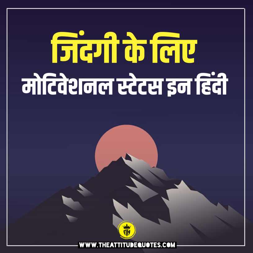 life status in hindi, motivation lines in hindi, motivational status in hindi 2 line, motivational status in hindi, zindagi sad status, Best sad status in hindi for life, motivational whatsapp status in hindi, status in hindi motivational, zindagi status, sad quotes on life in hindi, happy life status in hindi, motivation status in hindi, zindgi status, emotional quotes in hindi on life, jindgi status in hindi, zindagi attitude shayari in hindi, zindagi status in hindi, single life shayari, life status in hindi 2 line, alone motivational status in hindi, sad status in hindi for life partner, status quotes in hindi, zindgi status in hindi, hindi captions on life, positive life status in hindi, jindgi status hindi, motivational status hindi and english, life quotes in hindi 2 line, life attitude status in hindi, two line status in hindi on life, best motivational status in hindi, best life status in hindi, sad zindagi status in hindi, two line motivational quotes in hindi, 2 line motivational quotes in hindi, zindagi status hindi, single life status in hindi, royal life status in hindi, zindgi status hindi, life sad status in hindi, 2 line status in hindi life, sad quotes in hindi on life, very sad life status in hindi, zindagi sad shayari 2 line, status motivation hindi, motivational attitude quotes in hindi, best motivation status in hindi, alone life status in hindi, school life quotes in hindi, single life quotes in hindi