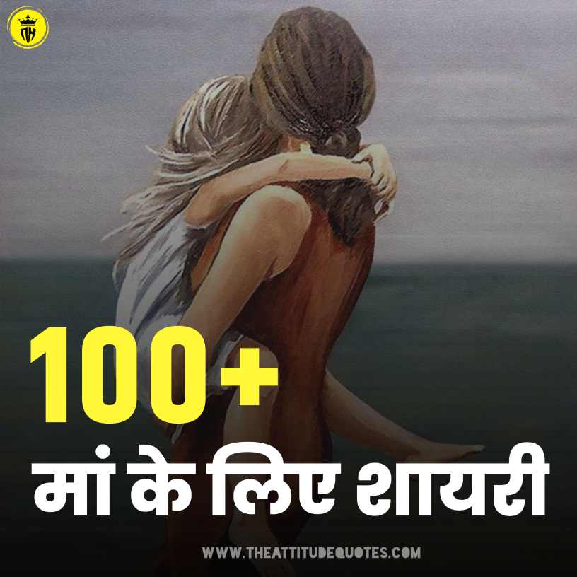 Maa Ke Liye Shayari, Maa Status, Mothers Day Shayari, shayari On Mom, Maa Ke Liye Shayari, maa Status In hindi, Shayari On Maa In Hindi, mothers Day Shayari In Hindi, shayari On Mother In Hindi, Maa Ke Liye Status, maa Punjabi Status, Maa Status Hindi, maa Beti Shayari, Mom Status in hindi, Mother Status In Hindi, Shayari On Mothers Day, shayari On Mother in english, Maa Beti Status, maa Status Punjabi , Maa Liye Shayari , mother Day Shayari hindi, Best Shayari On Mother day in hindi, Happy Mothers Day shayari hindi , Mummy Shayari, maa Shayari Gujarati, Mother's Day Special Shayari, maa Shayari in pun Maa Status In Urdu, meri Maa Status, Baap Ke Liye Shayari, maa Ki Yaad status