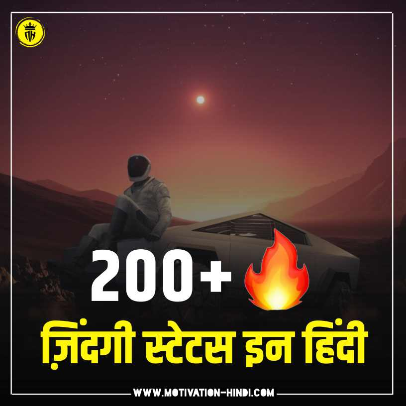 Shayari On Life In Hindi 2021, Hindi Quotes On Life, Life Status , Motivational Status, Life Status In Hindi, Sad Life Status, Hindi English Status About Life, Motivational Status In Hindi, Life Quotes In Marathi, Sad Quotes On Life In Hindi, Hindi English Shayari On Life, Whatsapp Status About Life, Motivational Status In English Hindi 2021 , Sad Status In Hindi For Life, Life Motivational Quotes In Hindi, Zindagi Quotes In Hindi, Marathi Status On Life, Motivational Whatsapp Status, Zindagi Shayari In Hindi, Hindi quotes on life, Single Life Status, Happy Life Status, Hindi English Motivation Status, Zindagi Status, Emotional Quotes In Hindi On life, Status In Hindi Motivational, Motivation Status In Hindi, Best Motivational Status, Happy Life Status In Hindi, 2 Line Life Status, zindgi Status, Life Partner Status, Jindgi Status In Hindi, Shayari In hindi On Life, Motivation Status English hindi, Two Line Shayari In Hindi On Life, School Life Status, Emotional Shayari In Hindi On Life, Zindagi Status In Hindi, Life Line Shayari, Marathi Status On Life Attitude, Bangla Status About Life, Zindagi Attitude Shayari In Hindi, My Life Status , Life Status Hindi English, Sad Status In hindi For Life, Fb Status About Life, Motivational Status In Hindi 2 Line, Fb Status Bangla About Life, Happy Life Status In English Hindi