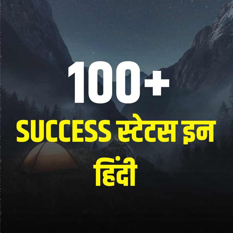 Success Hindi Quotes 2021, Motivation Quotation In Hindi, Motivation Thought Hindi, Motivational Quotes In Hindi For Success, Success Motivational Shayari, Success Thought In Hindi, Life Motivation Shayari, Success Status In Hindi, Hard Work Quotes In Hindi, Motivational Thought Of The Day In Hindi, Motivation In Hindi For Students, Success Thought In Hindi And English, Success Shayari In Hindi 2 Lines, Career Quotes In Hindi, Success Attitude Status In Hindi, Success Status Hindi, Motivational Images For Students In Hindi, Safalta Quotes In Hindi, Life Motivation In Hindi, Motivational Quotation In Hindi, Best Success Quotes In Hindi, Success Quotes In Hindi For Students, Chanakya Niti For Success In Life In Hindi, Quotes On Hard Work In Hindi, Success Line In Hindi, Success Life Status In Hindi, Success Motivation In Hindi, Swami Vivekananda Thoughts On Success In Hindi, Motivation Attitude Shayari, Quotes In Hindi For Success, Motivational Quotes Hindi For Success, Good Morning Success Quotes In Hindi, Success Status In Hindi 2 Line, Best Quotes In Hindi For Success, Motivational Quotes In Hindi On Success for students, Motivational Quotes For Students Success in hindi, Shayari On Hard Work In Hindi, Safalta Quotes, Success Images In Hindi, Motivational Tips In Hindi, Success Quotes In Hindi Status, Hard Motivation In Hindi, Success Quotes In Hindi And English, Hard Work Quotes In Hindi English, Success Attitude Quotes In Hindi, Congratulations Shayari In Hindi For Success, Osho Success Hindi, One Line Thoughts On Success in hindi, Success Status In Hindi 2021
